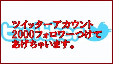 増田式3Dアフィリエイト塾スクール特典レビュー!ツイッター2000フォロワーの意味