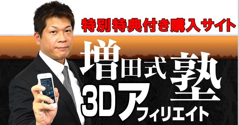 増田式3Dアフィリエイト塾特典レビュー