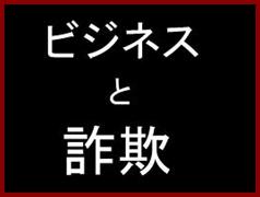 増田式3dアフィリエイト塾スクールは詐欺?
