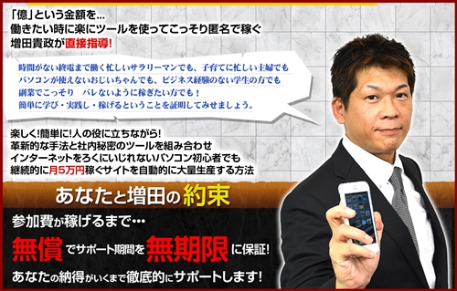 増田式3Dアフィリエイトスクールを紹介します!