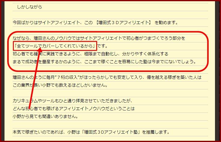 増田式3Dアフィリエイト塾スクール参加は当サイト購入特典が必須です。