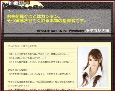 ハピニスト小平増田塾