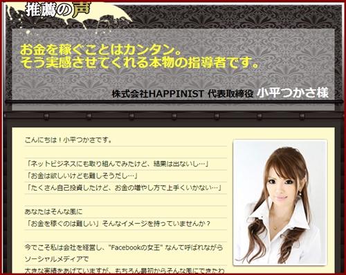 増田式3Dアフィリエイト塾スクール特典レビュー解説!サポートが…