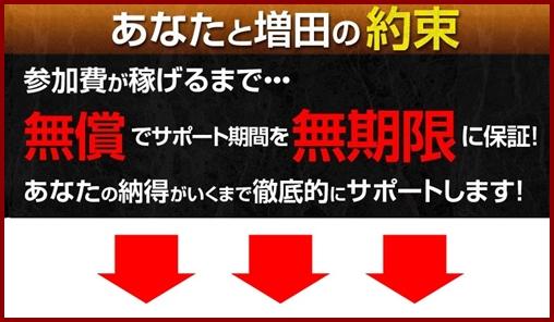 増田式3Dアフィリエイト塾スクール最強特典レビュー解説!