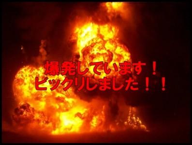 増田式3Dアフィリエイト爆発