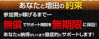 増田式3Dアフィリエイト塾スクール購入特典レビュー!