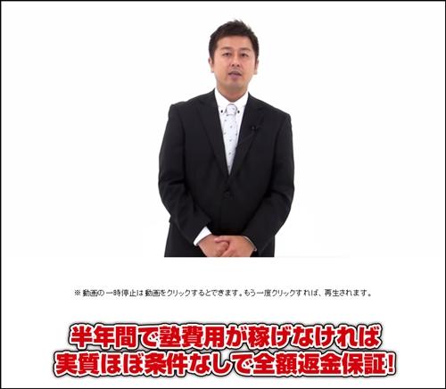真秀吉塾-天下無双の章-特典は詐欺?