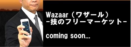 技のフリーマケットWazaar (ワザール)がサービス開始!(間もなく)