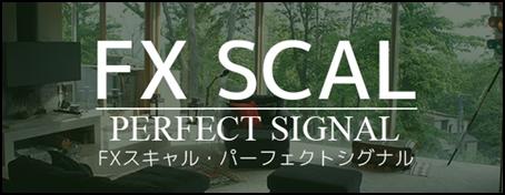 FXスキャルパーフェクトシグナル評判と購入