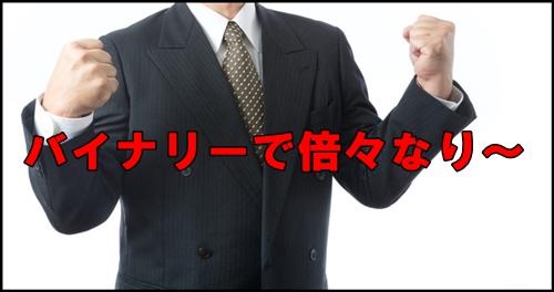 バイナリーオプションとは!?