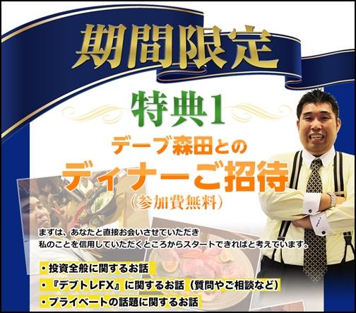 デーブ森田ディナーfx