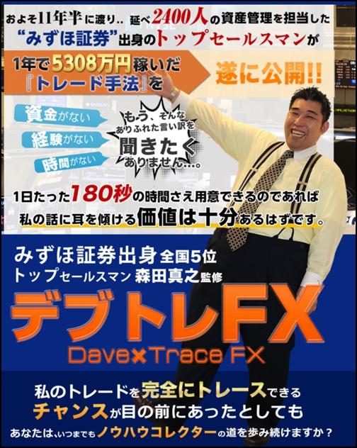 デブトレFX(デーブ森田真之元みずほ証券)の評判