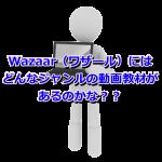 Wazaar(ワザール)は動画教材でどんな教材を販売する?