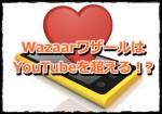 WazaarワザールはYouTubeを超える!?何が違う?