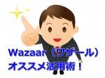 Wazaarワザールをどのように効率よく活かしていくのがベスト?