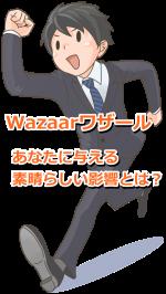 Wazaarワザールが日本そして、あなたに与える影響を考えてみよう。