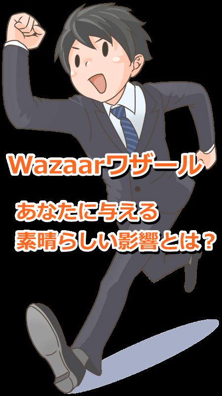 Wazaarワザール