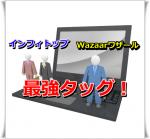 Wazaarワザールとインフォトップが組むからこそ最強のサービスとなる。