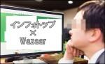 Wazaar(ワザール)とインフォトップの関係は?