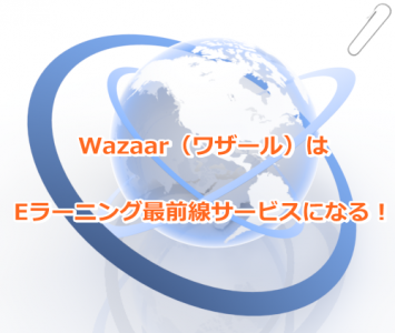 Wazaar(ワザール)はEラーニング最前線サービスになる!