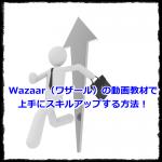 Wazaar(ワザール)の動画教材で上手にスキルアップする方法!