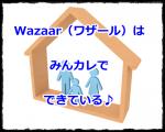 みんカレがWazaar(ワザール)運営会社に決定!