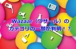 Wazaar(ワザール)のカテゴリの一部が判明!?