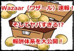 Wazaar(ワザール)速報!アフィリが可能!そしてヤバすぎる報酬体系を大公開!