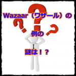 Wazaar(ワザール)の例の謎に迫るっ!?