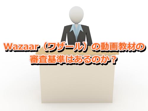 Wazaar(ワザール)の動画教材の審査基準はあるのか?