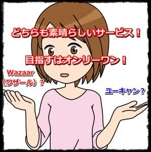 Wazaar(ワザール)はユーキャンには勝てない!?
