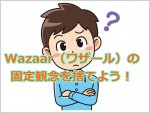 Wazaar(ワザール)の固定観念を捨てよう!