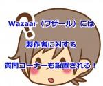 Wazaar(ワザール)には製作者に対する質問コーナーも設置される!