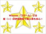 Wazaar(ワザール)では星(☆)印評価制度で購入者も安心!