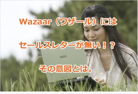 Wazaar(ワザール)にはセールスレターが無い!?その意図とは。