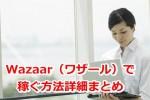 Wazaar(ワザール)で稼ぎたい人専用まとめ