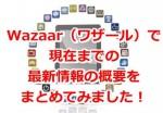 Wazaar(ワザール)で現在までの最新情報の概要をまとめてみました!