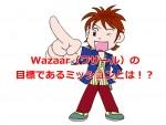 Wazaar(ワザール)の目標であるミッションとは!?