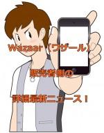 Wazaar(ワザール)販売者向け最新情報追加!