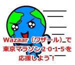 Wazaar(ワザール)で東京マラソン2015を応援しよう!