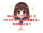Wazaar(ワザール)にバナナデスクさんが参戦する!その理由とは?