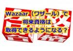 Wazaar(ワザール)で将来資格は取得できるようになる?