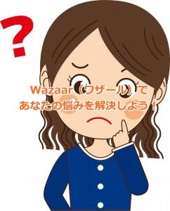 Wazaar(ワザール)であなたの悩みを解決しよう!