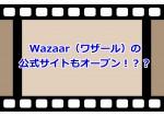 Wazaar(ワザール)の公式サイトもオープン!??