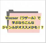 Wazaar(ワザール)で学ぶならこんなジャンルがオススメかも!?
