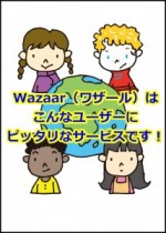 Wazaar(ワザール)はこんなユーザーにピッタリなサービスです!
