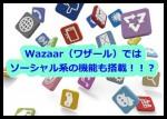 Wazaar(ワザール)ではソーシャル系の機能も搭載!!?