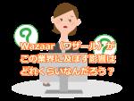 Wazaar(ワザール)がこの業界に及ぼす影響はどれくらいなんだろう?