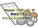 Wazaar(ワザール)の親会社であるインフォトップが買収!?