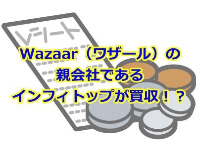 Wazaar(ワザール)の親会社であるインフィトップが買収!?